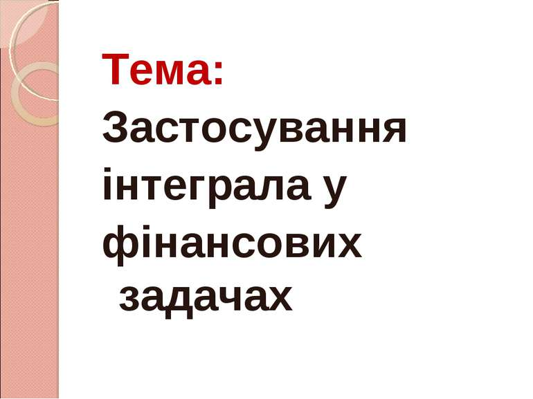 Тема: Застосування інтеграла у фінансових задачах