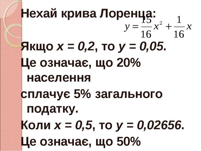 Нехай крива Лоренца: Якщо х = 0,2, то у = 0,05. Це означає, що 20% населення ...