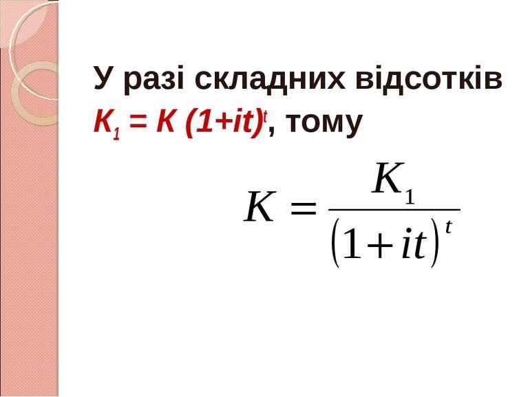 У разі складних відсотків К1 = К (1+іt)t, тому