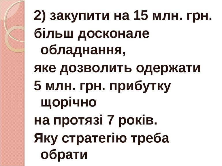 2) закупити на 15 млн. грн. більш досконале обладнання, яке дозволить одержат...