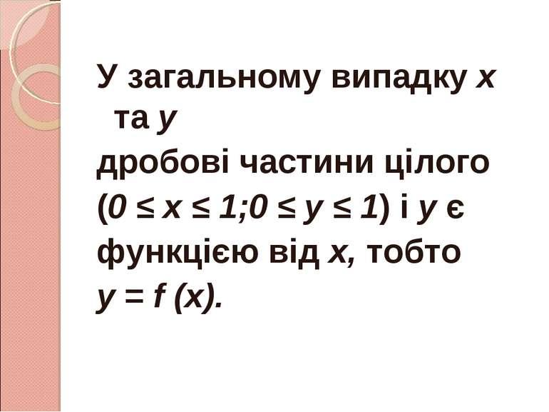 У загальному випадку х та у дробові частини цілого (0 ≤ х ≤ 1;0 ≤ у ≤ 1) і у ...