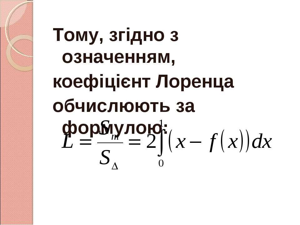 Тому, згідно з означенням, коефіцієнт Лоренца обчислюють за формулою:
