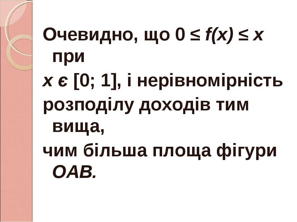 Очевидно, що 0 ≤ f(x) ≤ х при х є [0; 1], і нерівномірність розподілу доходів...