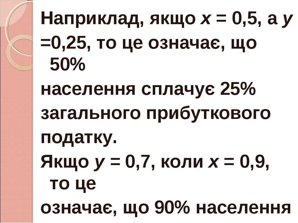Наприклад, якщо х = 0,5, а у =0,25, то це означає, що 50% населення сплачує 2...
