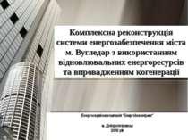 Комплексна реконструкція системи енергозабезпечення міста м. Вугледар з викор...
