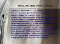 Загальний опис міста Вугледар Чисельність населення – 15,7 тис. чоловік. Кіль...
