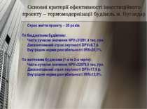 Основні критерії ефективності інвестиційного проекту – термомодернізації буді...