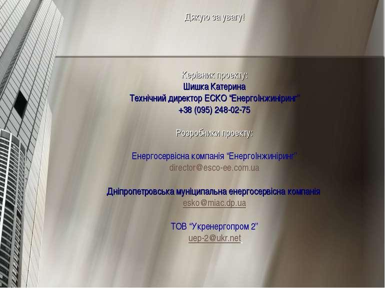 """Дякую за увагу! Керівник проекту: Шишка Катерина Технічний директор ЕСКО """"Ене..."""