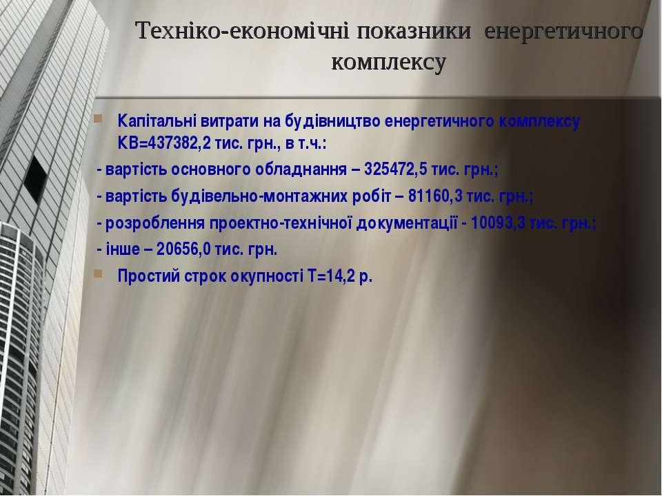 Техніко-економічні показники енергетичного комплексу Капітальні витрати на бу...