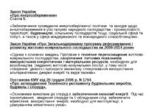 Закон України «Про енергозбереження» Стаття 5. «Забезпечення проведення енерг...