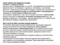 Закон України «Про будівельні норми» Стаття 2. Сфера дії Закону Дія цього Зак...