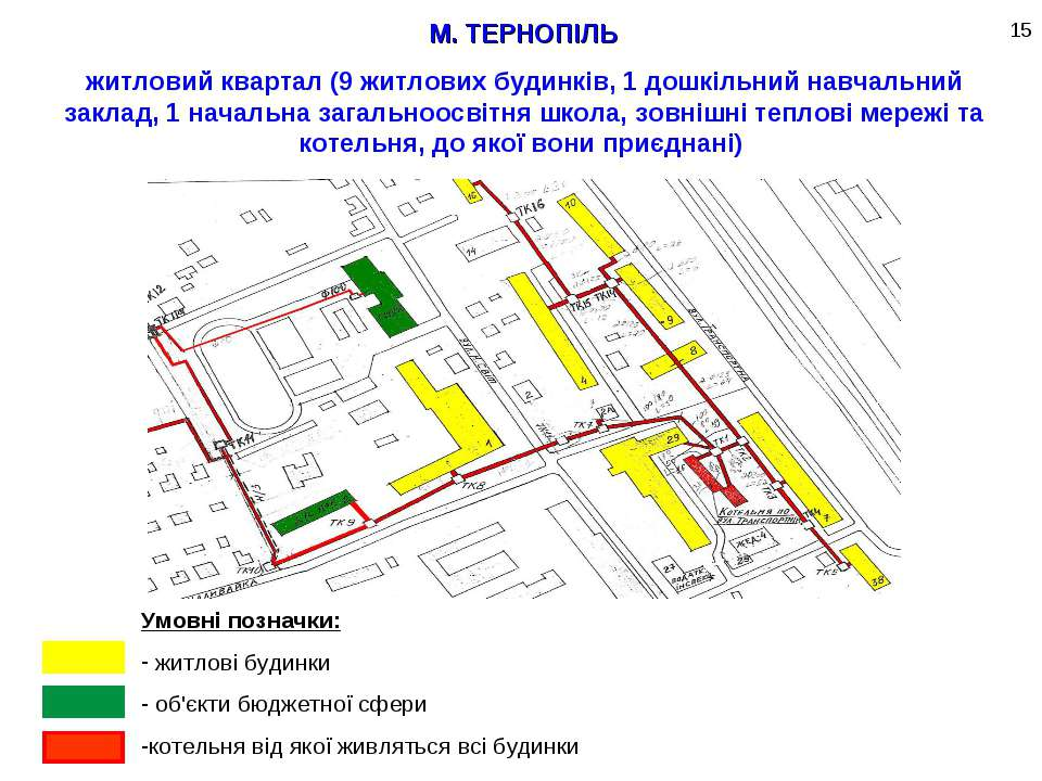 М. ТЕРНОПІЛЬ житловий квартал (9 житлових будинків, 1 дошкільний навчальний з...