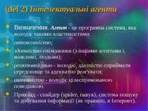 (def 2) Інтелектуальні агенти Визначення. Агент - це програмна система, яка в...