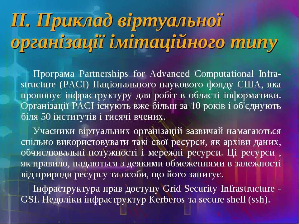 II. Приклад віртуальної організації імітаційного типу Програма Partnerships f...