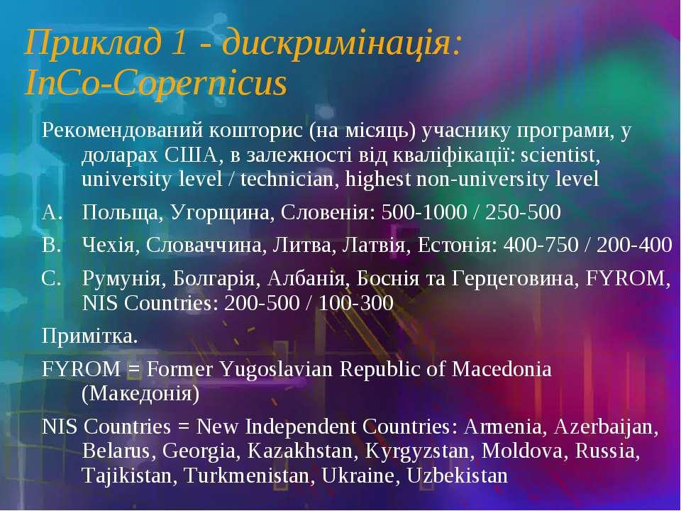 Приклад 1 - дискримінація: InCo-Copernicus Рекомендований кошторис (на місяць...