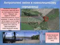 Червоним кольором позначено території вниз по течії відносно ставка біля с. З...