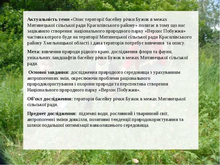 Актуальність теми «Опис території басейну річки Бужок в межах Митинецької сіл...