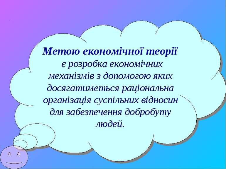 Метою економічної теорії є розробка економічних механізмів з допомогою яких д...