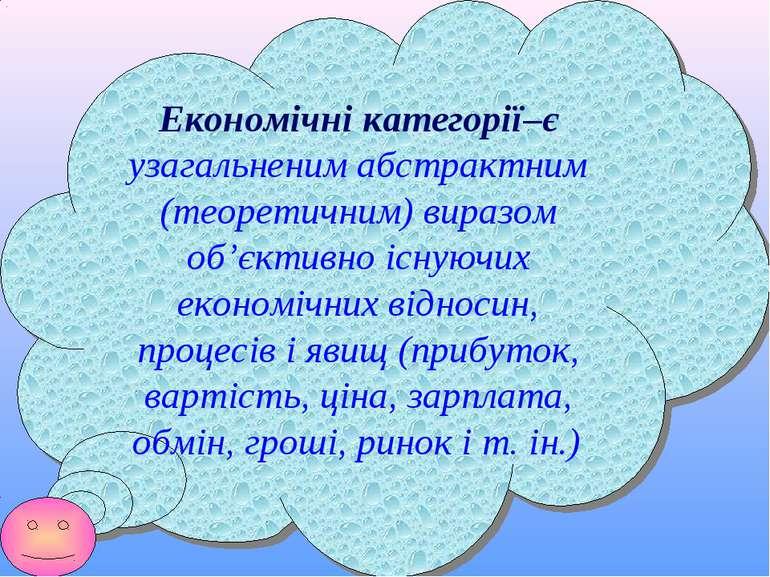 Економічні категорії–є узагальненим абстрактним (теоретичним) виразом об'єкти...
