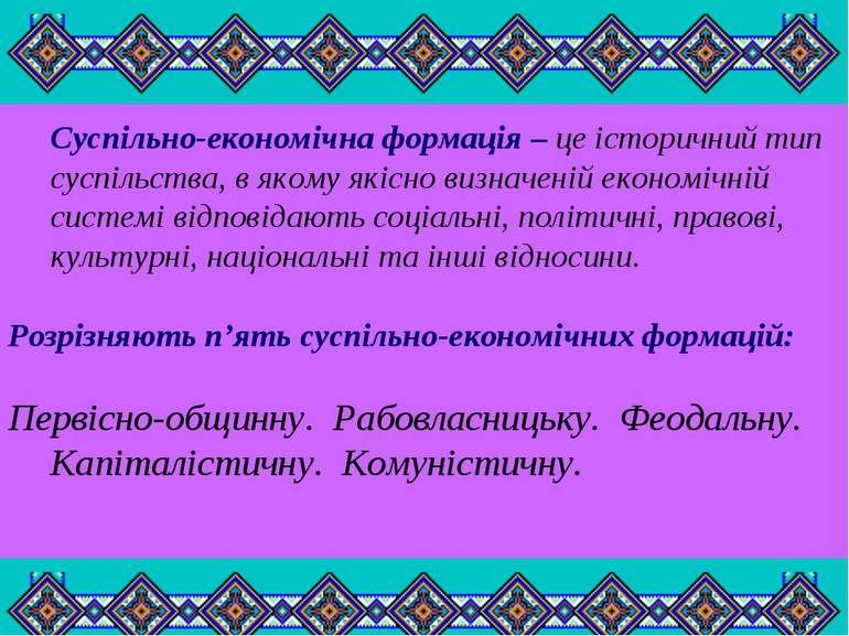 Перший принцип Суспільно-економічна формація – це історичний тип суспільства,...