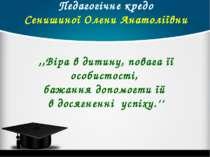 Педагогічне кредо Сенишиної Олени Анатоліївни ,,Віра в дитину, повага її особ...