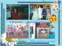 """8 Березня Новорічний вогник День Бантика """"В гостях у казки"""""""