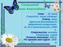 Стаж – 26 років Спеціаліст вищої категорії Освіта: вища Закінчила Миколаївськ...