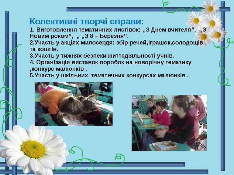 Колективні творчі справи: 1. Виготовлення тематичних листівок: ,,З Днем вчите...