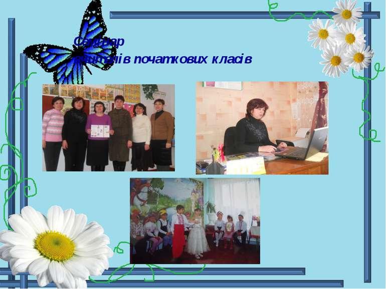 Семінар вчителів початкових класів