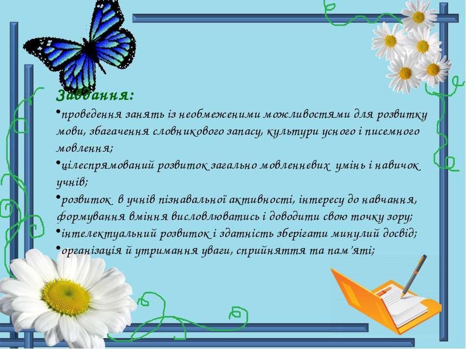 Завдання: проведення занять із необмеженими можливостями для розвитку мови, з...