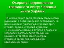Охорона і відновлення тваринного світу; Червона книга України В Україні багат...