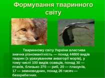 Формування тваринного світу Тваринному світу України властива значна різноман...