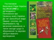 Постановою Верховної Ради України від 29.10.1992 р. затверджено Положення про...
