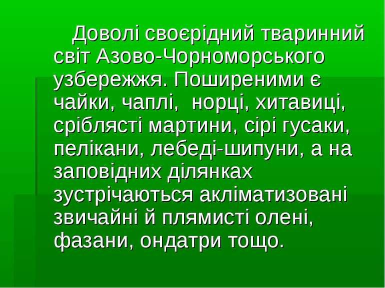 Доволі своєрідний тваринний світ Азово-Чорноморського узбережжя. Поширеними є...
