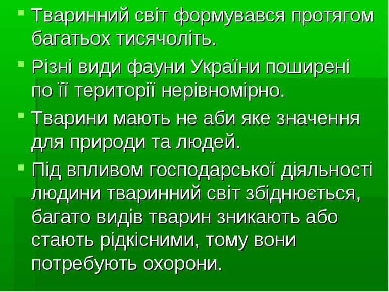 Тваринний світ формувався протягом багатьох тисячоліть. Різні види фауни Укра...