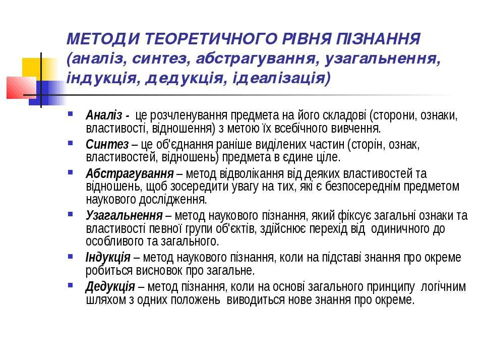 МЕТОДИ ТЕОРЕТИЧНОГО РІВНЯ ПІЗНАННЯ (аналіз, синтез, абстрагування, узагальнен...