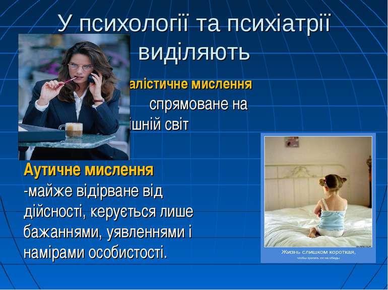 У психології та психіатрії виділяють Реалістичне мислення спрямоване на зовні...
