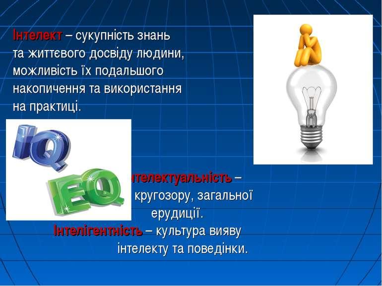 Інтелект – сукупність знань та життєвого досвіду людини, можливість їх подаль...