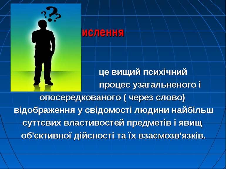 Мислення це вищий психічний процес узагальненого і опосередкованого ( через с...