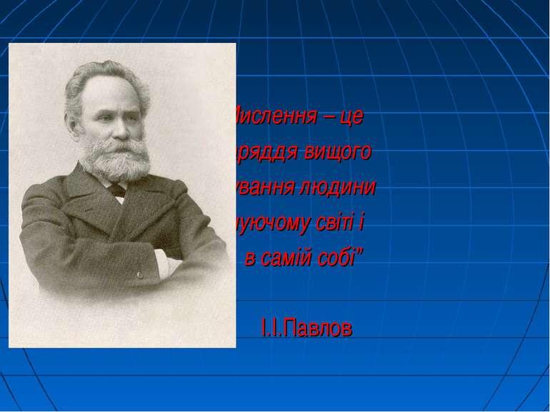 """""""Мислення – це знаряддя вищого орієнтування людини в оточуючому світі і в сам..."""