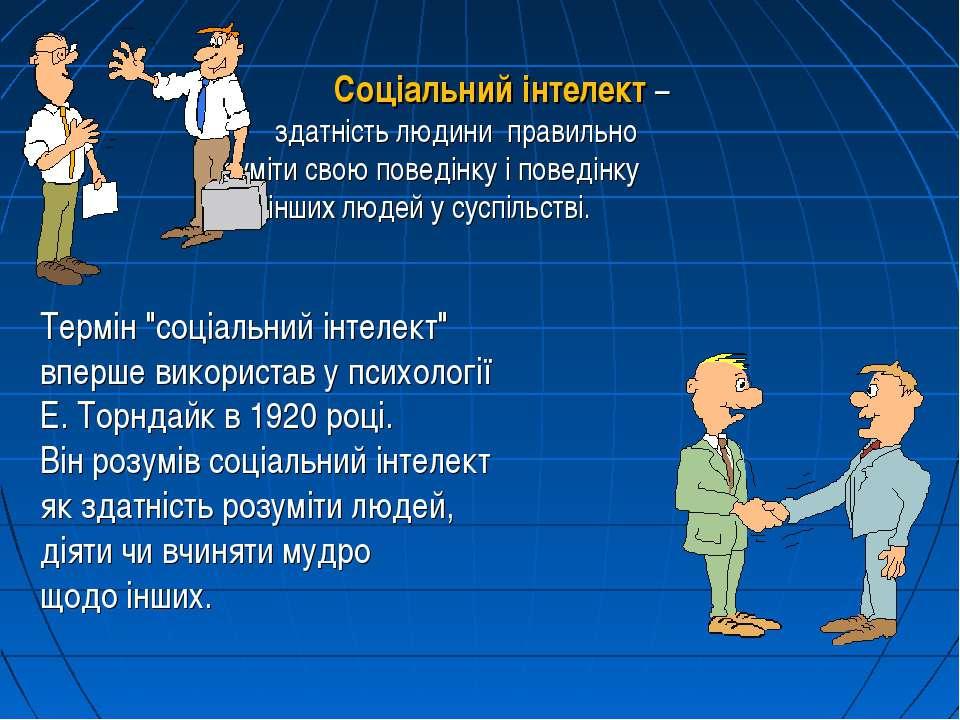 Соціальний інтелект – здатність людини правильно розуміти свою поведінку і по...
