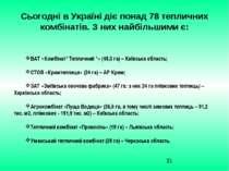 Сьогодні в Україні діє понад 78 тепличних комбінатів. З них найбільшими є: ВА...
