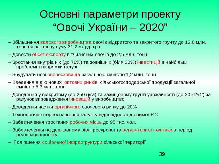 """Основні параметри проекту """"Овочі України – 2020"""" – Збільшення валового виробн..."""