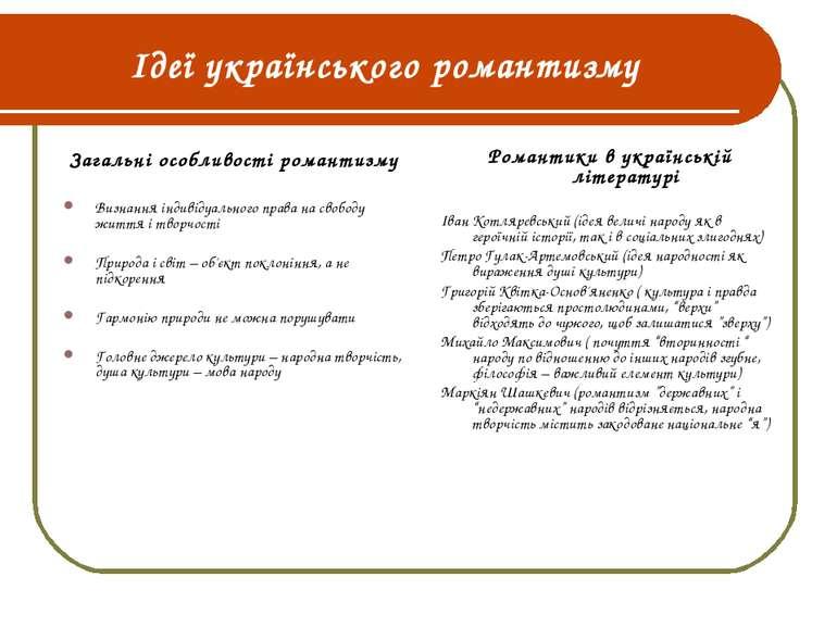 Ідеї українського романтизму Загальні особливості романтизму Визнання індивід...