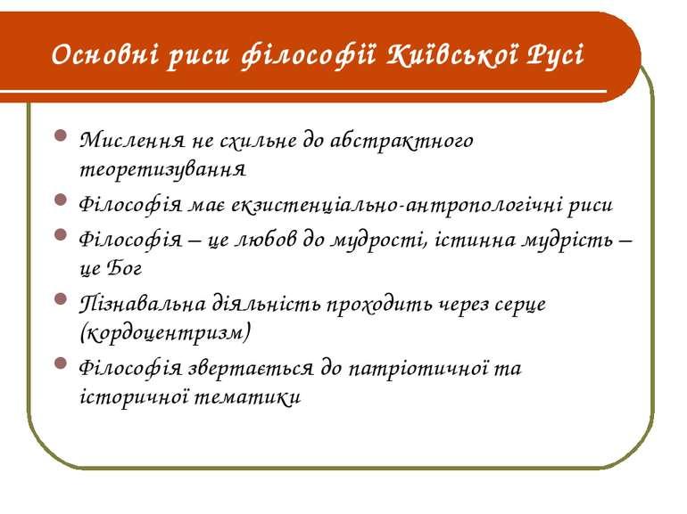 Основні риси філософії Київської Русі Мислення не схильне до абстрактного тео...