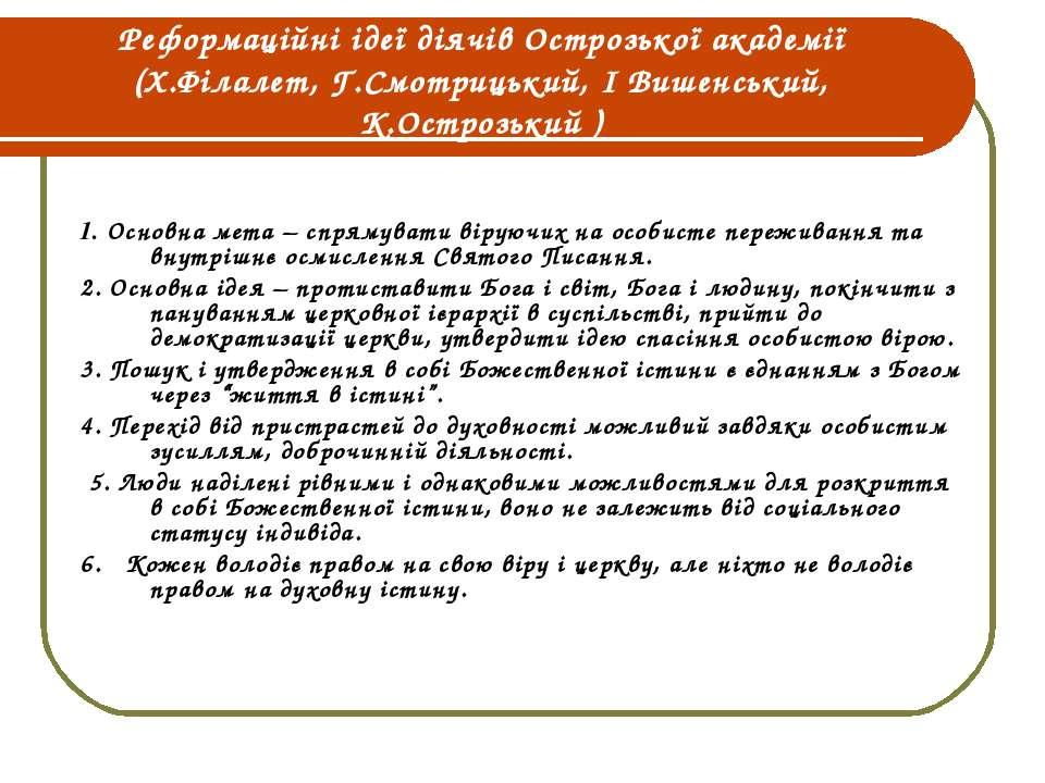 Реформаційні ідеї діячів Острозької академії (Х.Філалет, Г.Смотрицький, І Виш...