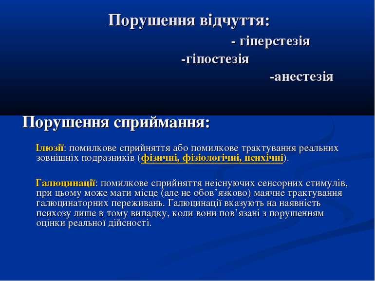 Порушення відчуття: - гіперстезія -гіпостезія -анестезія Порушення сприймання...