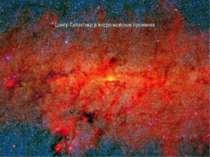 Центр Галактики в інфрачервоних променях