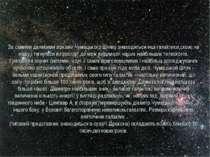За самими далекими зірками Чумацького Шляху знаходяться інші галактики,схожі ...
