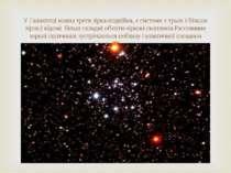 У Галактиці кожна третя зірка-подвійна, є системи з трьох і більше зірок.І ві...